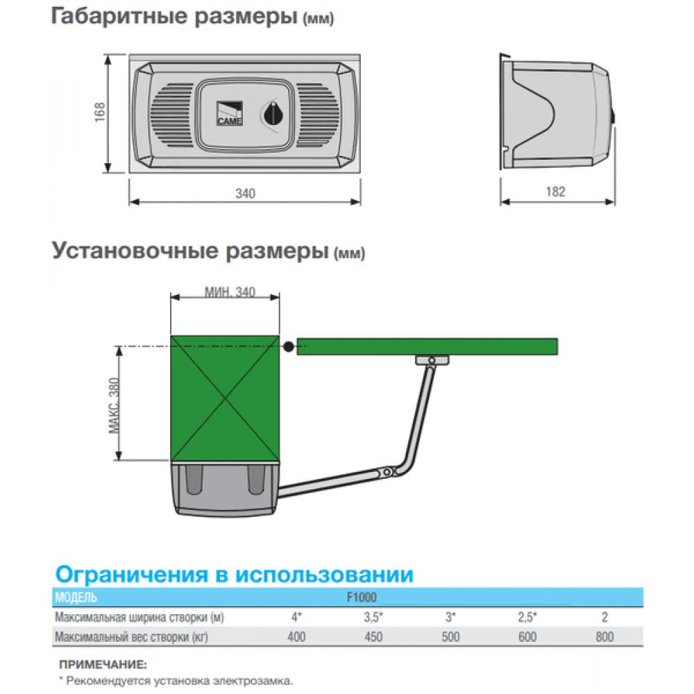 Автоматика для распашных ворот CAME FERNI